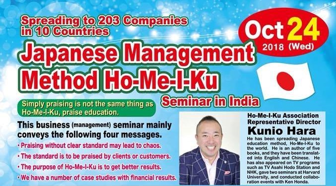 Japanese Management Method Ho-Me-I-Ku