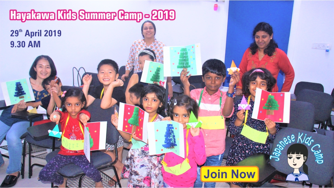Japanese Kids Summer Camp 2019