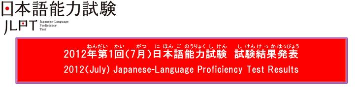 JLPT Result July 2012 published online