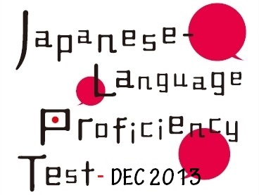 Hall Ticket for JLPT 2013 December Exam