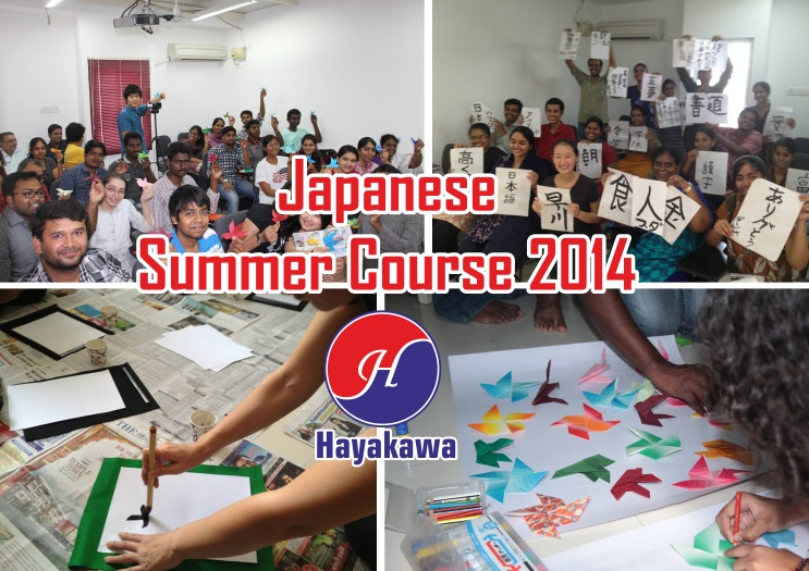 Japanese Summer Course 2014