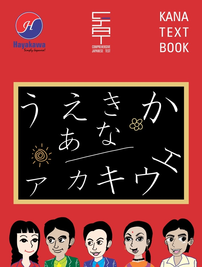Japanese Hiragana & Katakana Textbook