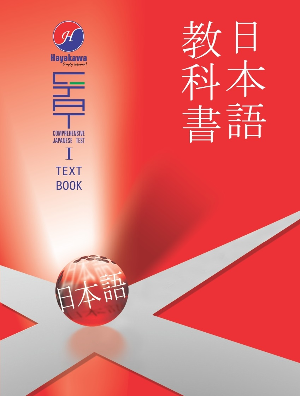Japanese Language Books at Hayakawa