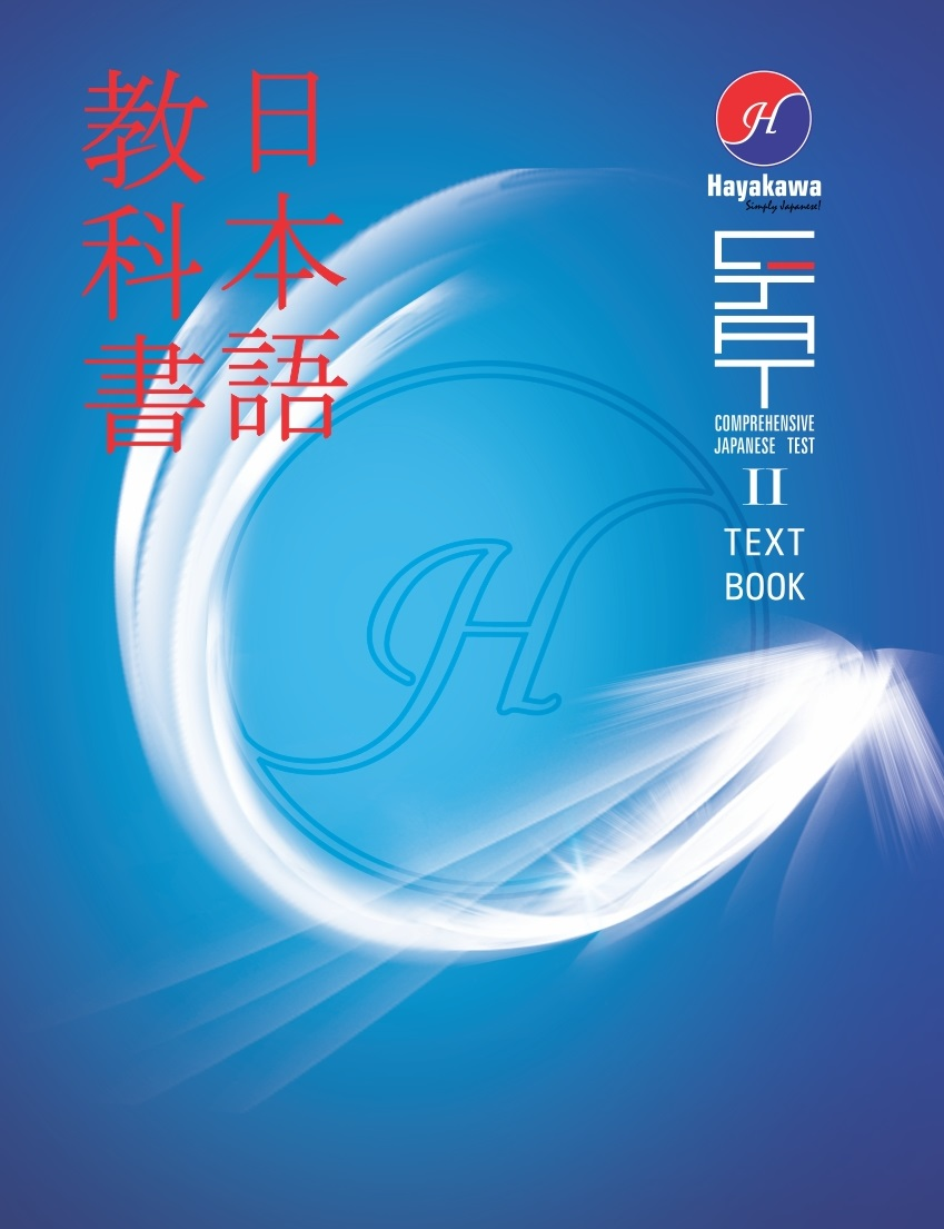 Hayakawa Simply Japanese C-JAT II Textbook