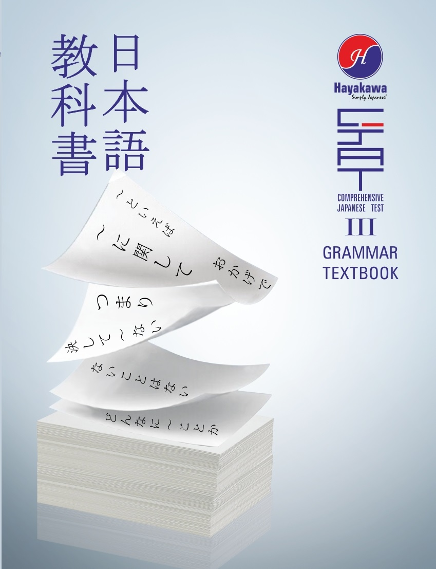 JLPT N3 Grammar Textbooks