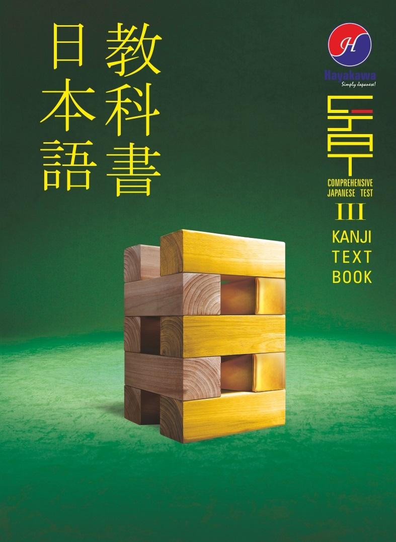 JLPT N3 Kanji Textbook