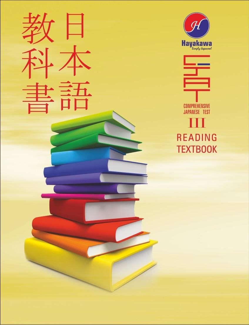 JLPT N3 Reading textbook