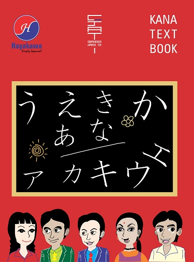 Hayakawa Simply Japanese C-JAT I KANA Textbook