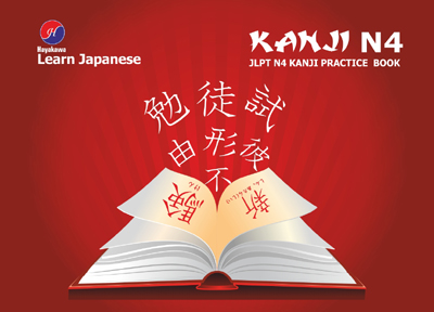 Hayakawa Learn Japanese N4 Kanji Practice Book
