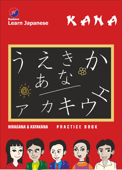 Kana - Practice Book Chennai, Bangalore, Hyderabad, Delhi, Japanese Text Book Price, Beginner Japanese Text Book for sale