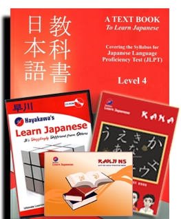 C-JAT I Textbook Set